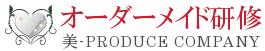 オーダーメイド研修 美‐プロデュース【公式サイト】